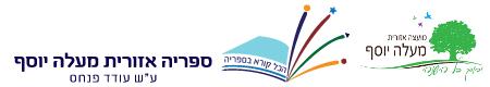 ספריה אזורית מעלה יוסף